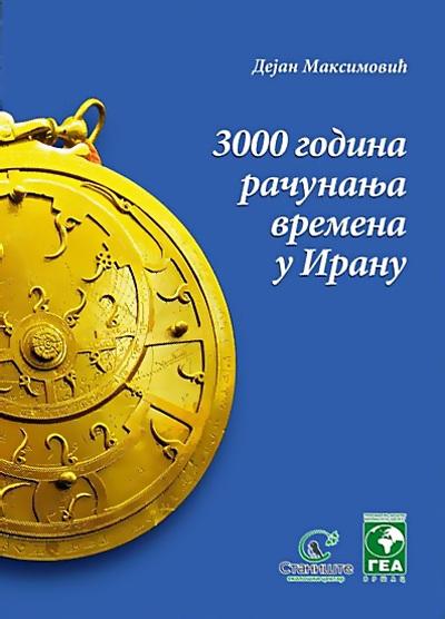 3000 godina racunanja vremena u Iranu